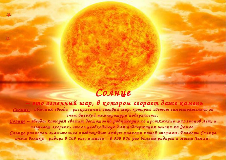 Солнце – это огненный шар, в котором сгорает даже камень Солнце – обычная зве...