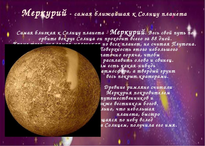 Самая близкая к Солнцу планета - Меркурий. Весь свой путь по орбите вокруг С...