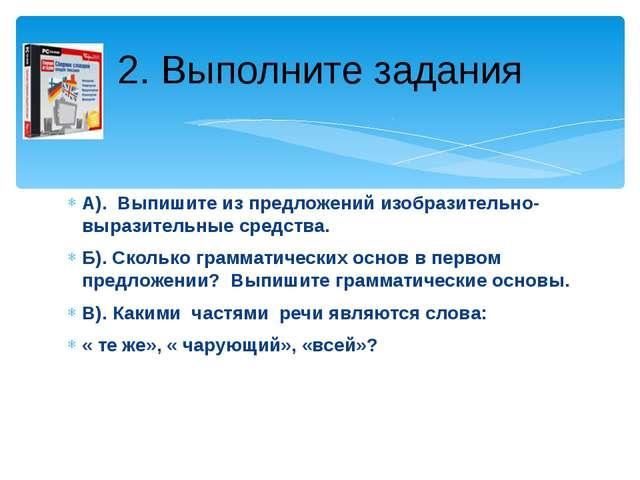 А). Выпишите из предложений изобразительно-выразительные средства. Б). Скольк...