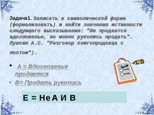 Задача1. Записать в символической форме (формализовать) и найти значения исти
