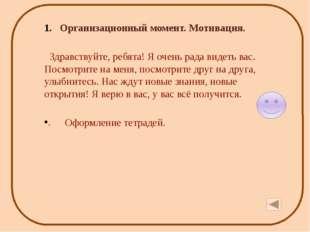 6. Закрепление изученного материала. Орфографическая задача Задание: запишит