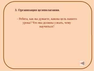 4. Объяснение нового материала. Создание проблемной ситуации. Задание: прочит