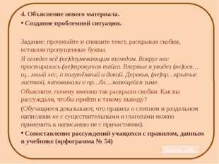 Составление таблицы «Не с причастиями» Слитно Раздельно С полными причастиям