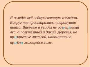 Работа с учебником. Письменное выполнение упражнения № 133. Сергей, выпиши п