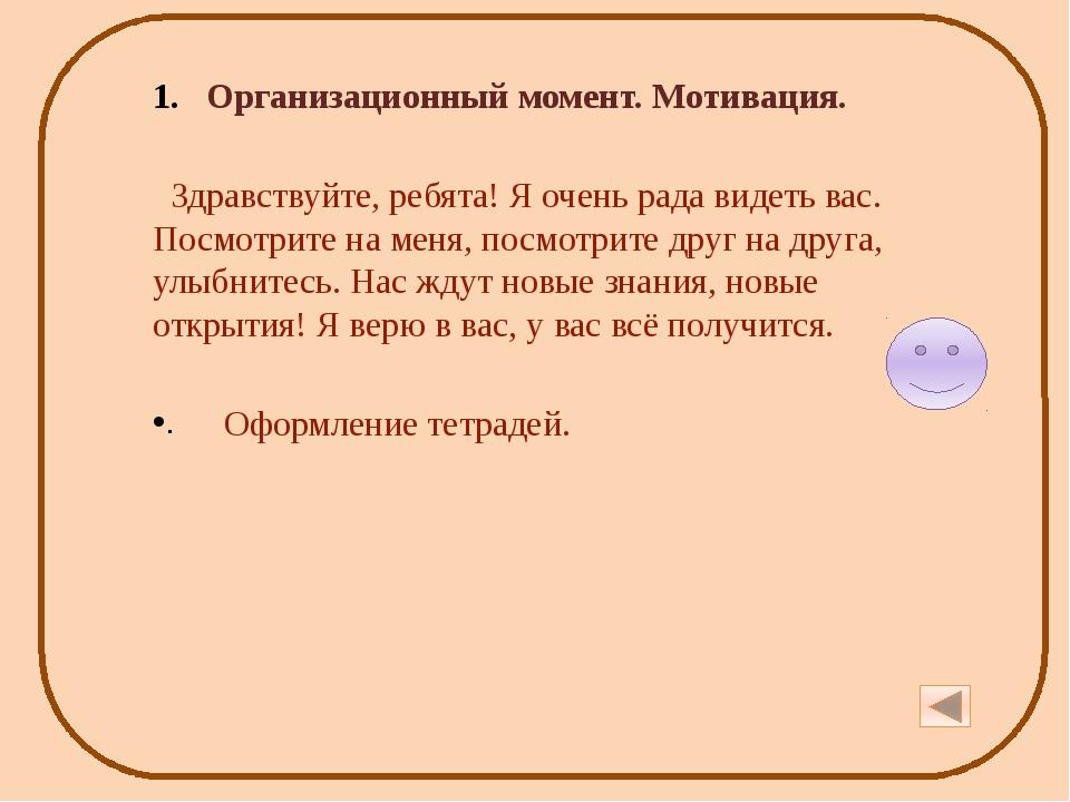 6. Закрепление изученного материала. Орфографическая задача Задание: запишит...