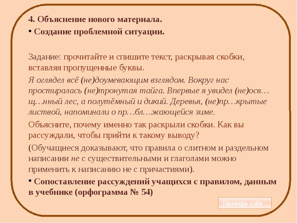Составление таблицы «Не с причастиями» Слитно Раздельно С полными причастиям...