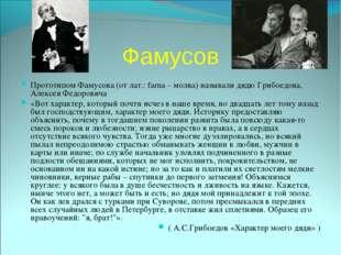 Фамусов Прототипом Фамусова (от лат.: fama – молва) называли дядю Грибоедова,