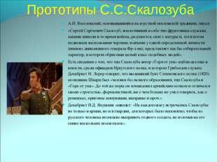 Прототипы С.С.Скалозуба А.Н. Веселовский, основывавшийся на изустной московс