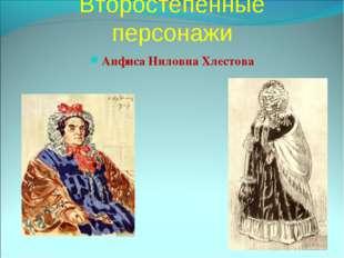 Второстепенные персонажи Анфиса Ниловна Хлестова