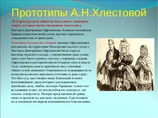 Прототипы А.Н.Хлестовой «В старом русском обществе было много типичных старух