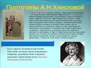 Прототипы А.Н.Хлестовой Старуху-Хлёстову я хорошо помню,– пишет другой мемуар