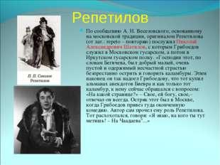 Репетилов По сообщению А. Н. Веселовского, основанному на московской традиции