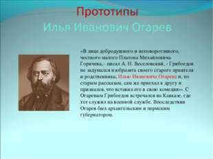 «В лице добродушного и неповоротливого, честного малого Платона Михайловича Г