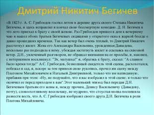 «В 1823 г. А. С. Грибоедов гостил летом в деревне друга своего Степана Никити