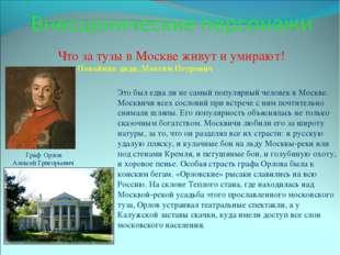 Покойник дядя, Максим Петрович Что за тузы в Москве живут и умирают! Граф Орл