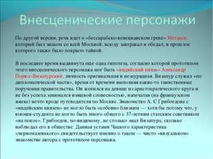 По другой версии, речь идет о «бессарабско-венецианском греке» Метаксе, котор