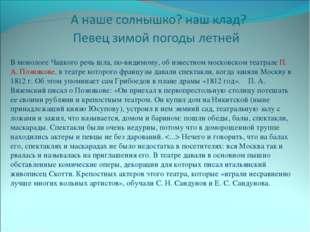 В монологе Чацкого речь шла, по-видимому, об известном московском театрале П.