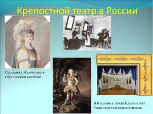 Прасковья Жемчугова в сценическом костюме В Кусково у графа Шереметева была с