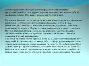 Другим прототипом грибоедовского театрала называли помещика Ржевского, продав