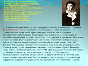 Но голова у нас, какой в России нету, Не надо называть, узнаешь по портрету: