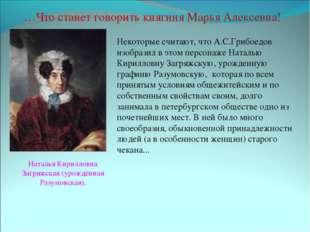 …Что станет говорить княгиня Марья Алексевна! Наталья Кирилловна Загряжская (