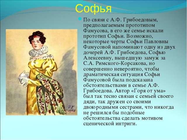 Софья По связи с А.Ф. Грибоедовым, предполагаемым прототипом Фамусова, в его...