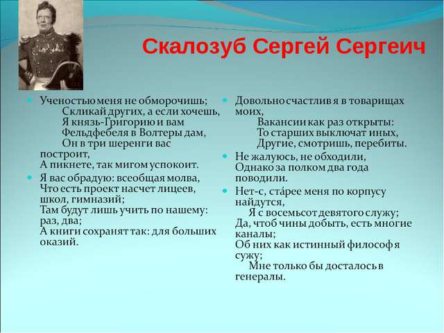 Скалозуб Сергей Сергеич