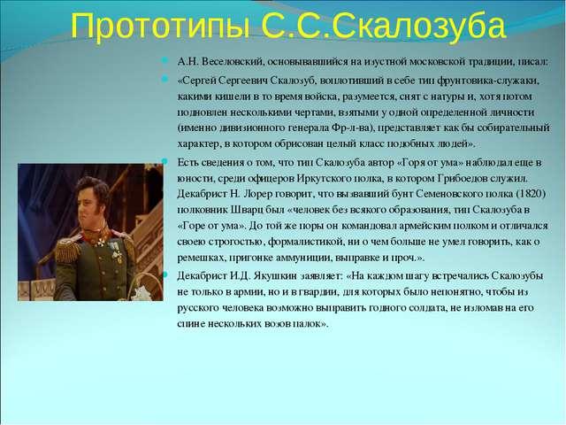 Прототипы С.С.Скалозуба А.Н. Веселовский, основывавшийся на изустной московс...