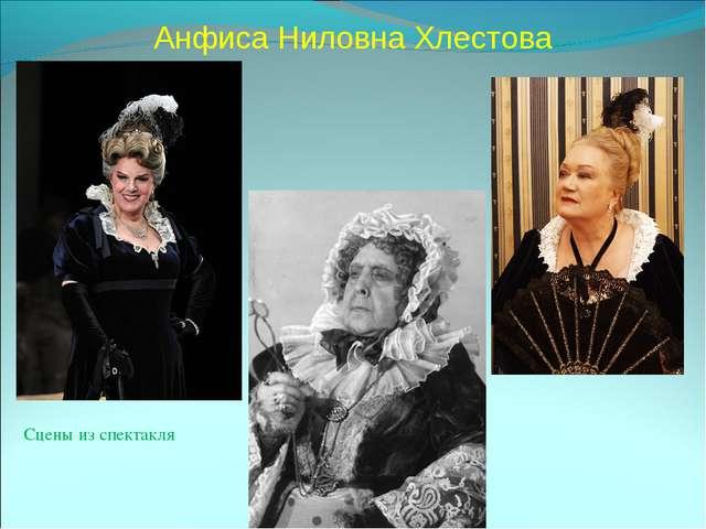 Анфиса Ниловна Хлестова Сцены из спектакля