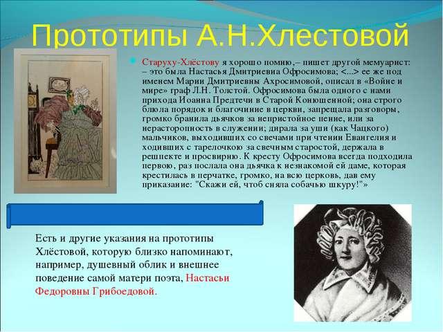 Прототипы А.Н.Хлестовой Старуху-Хлёстову я хорошо помню,– пишет другой мемуар...