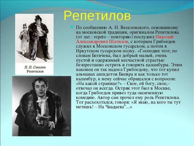 Репетилов По сообщению А. Н. Веселовского, основанному на московской традиции...