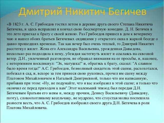 «В 1823 г. А. С. Грибоедов гостил летом в деревне друга своего Степана Никити...