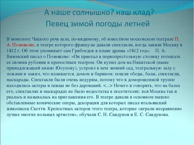 В монологе Чацкого речь шла, по-видимому, об известном московском театрале П....