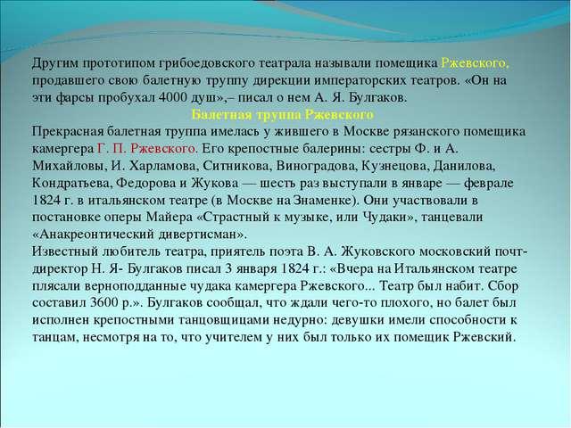 Другим прототипом грибоедовского театрала называли помещика Ржевского, продав...