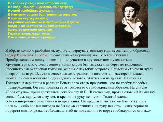 Но голова у нас, какой в России нету, Не надо называть, узнаешь по портрету:...