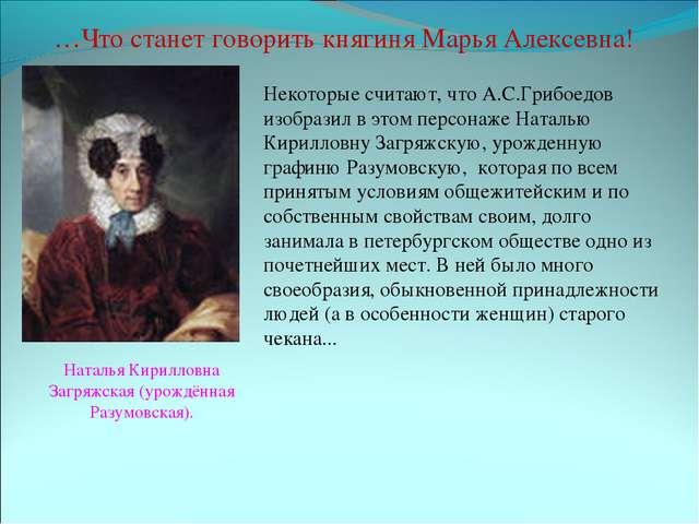 …Что станет говорить княгиня Марья Алексевна! Наталья Кирилловна Загряжская (...