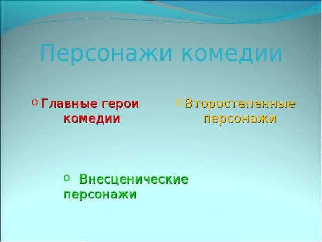 Персонажи комедии Главные герои комедии Второстепенные персонажи Внесценическ...