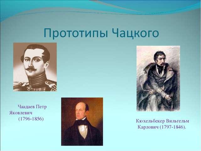 Чаадаев Петр Яковлевич (1796-1856) Кюхельбекер Вильгельм Карлович (1797-1846).