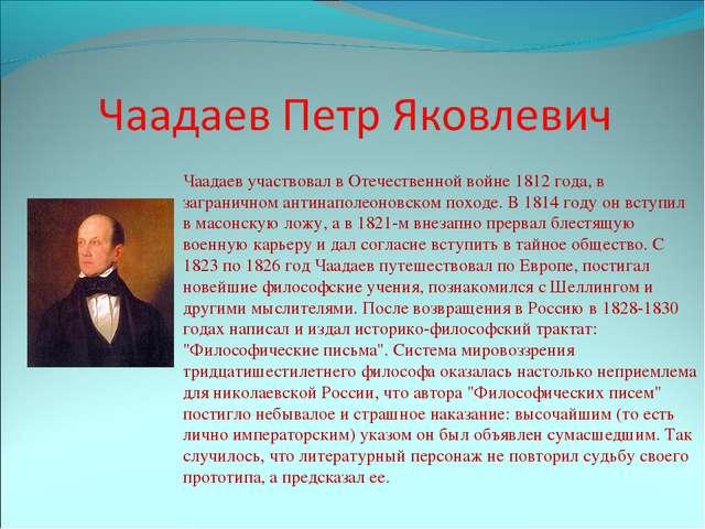 Чаадаев участвовал в Отечественной войне 1812 года, в заграничном антинаполео...