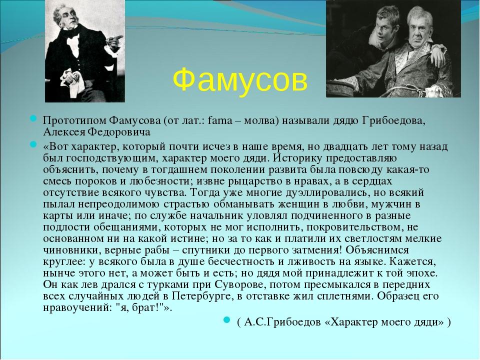 Фамусов Прототипом Фамусова (от лат.: fama – молва) называли дядю Грибоедова,...