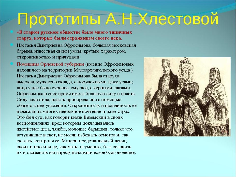 Прототипы А.Н.Хлестовой «В старом русском обществе было много типичных старух...