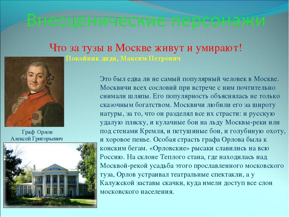 Покойник дядя, Максим Петрович Что за тузы в Москве живут и умирают! Граф Орл...