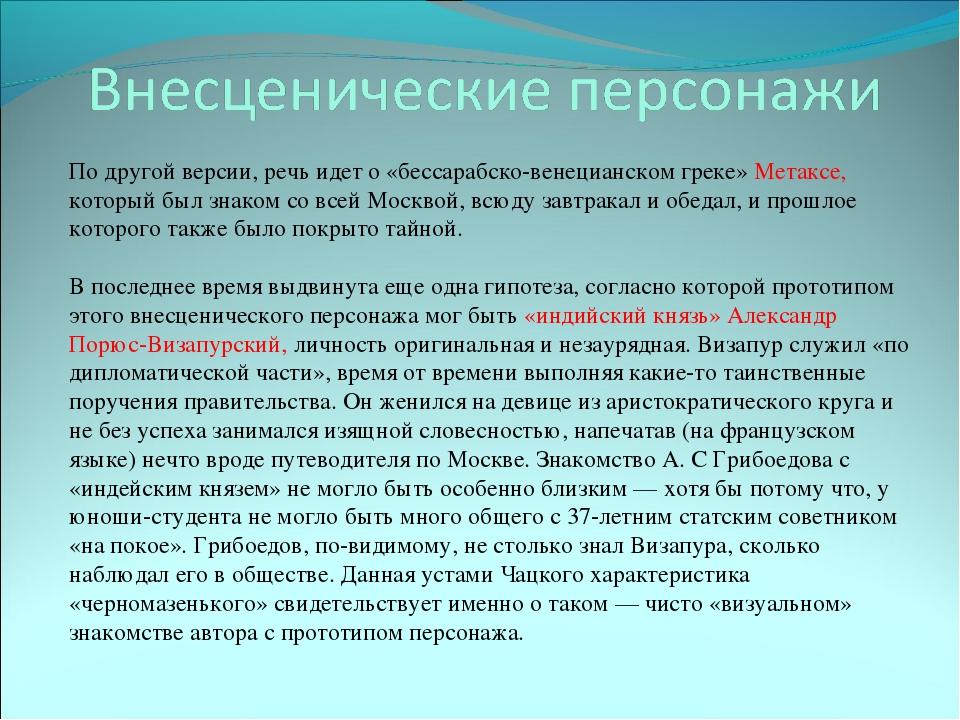 По другой версии, речь идет о «бессарабско-венецианском греке» Метаксе, котор...