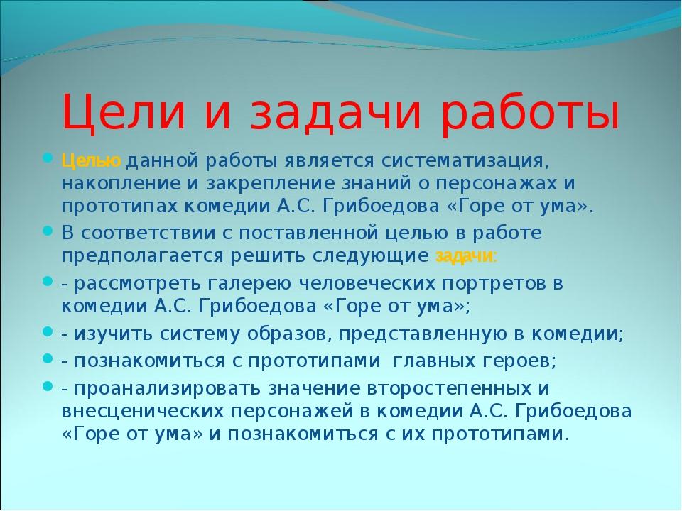 Цели и задачи работы Целью данной работы является систематизация, накопление...