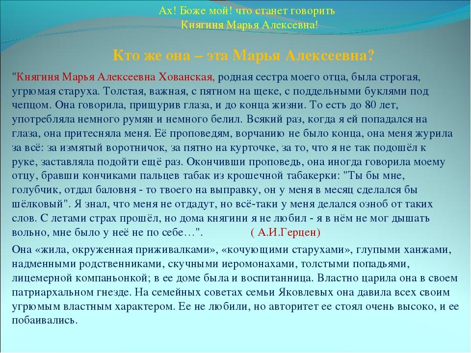 """Кто же она – эта Марья Алексеевна? """"Княгиня Марья Алексеевна Хованская, родн..."""