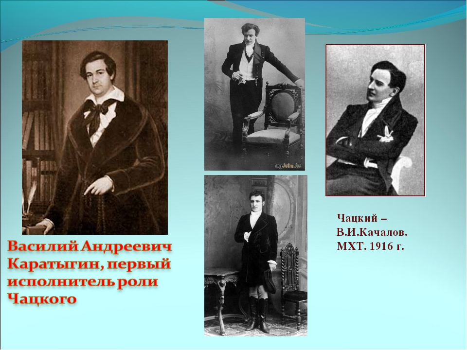 Чацкий – В.И.Качалов. МХТ. 1916 г.