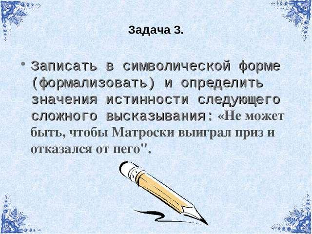 Задача 3. Записать в символической форме (формализовать) и определить значени...