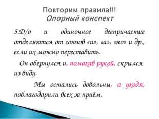 5.Д/о и одиночное деепричастие отделяются от союзов «и», «а», «но» и др., есл