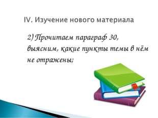 2) Прочитаем параграф 30, выясним, какие пункты темы в нём не отражены;