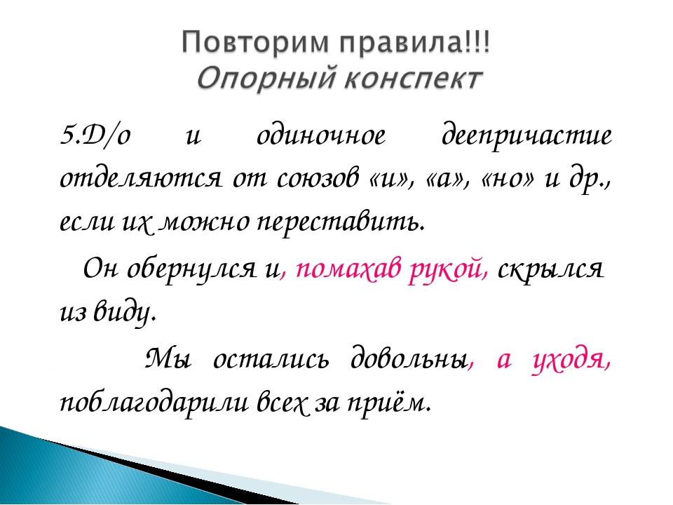 5.Д/о и одиночное деепричастие отделяются от союзов «и», «а», «но» и др., есл...